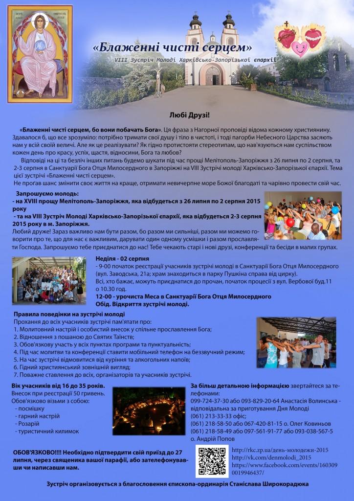 Запрошення молоді 2015