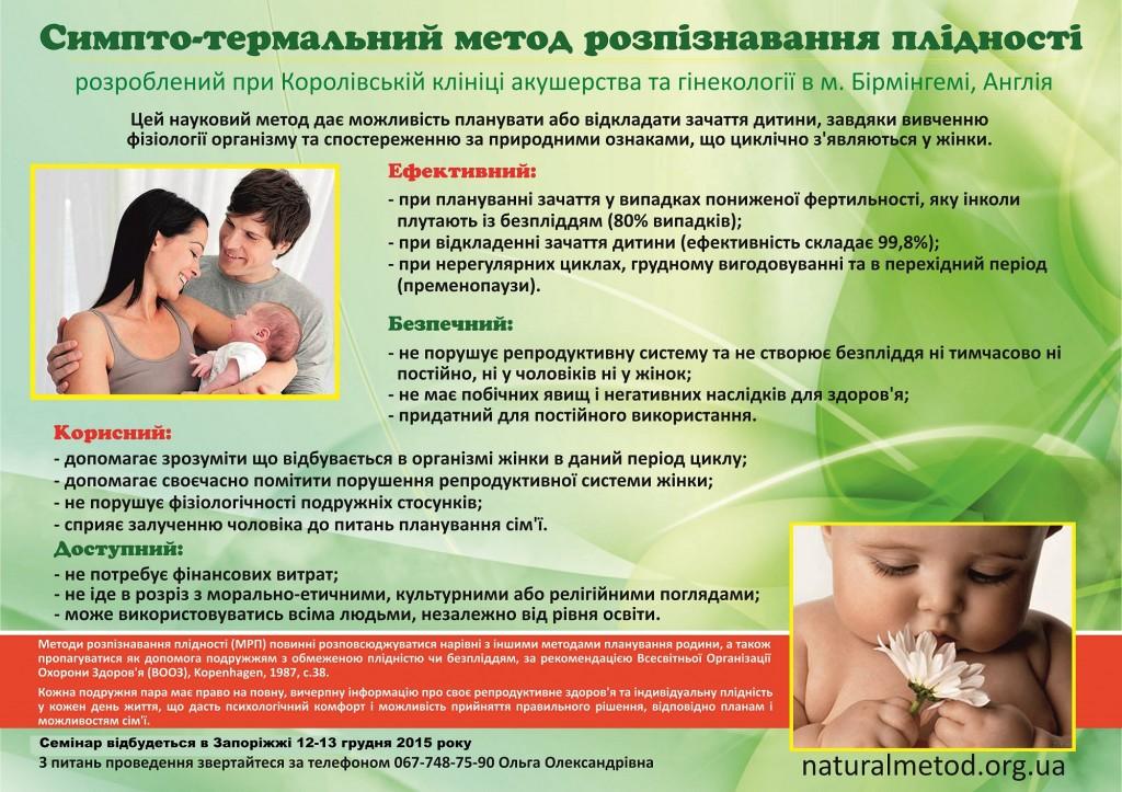 ЕПС_плакат_5