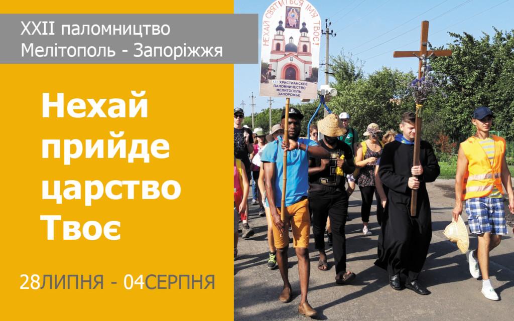 Запрошення на Дієцезіяльну прощу Мелітополь-Запоріжжя